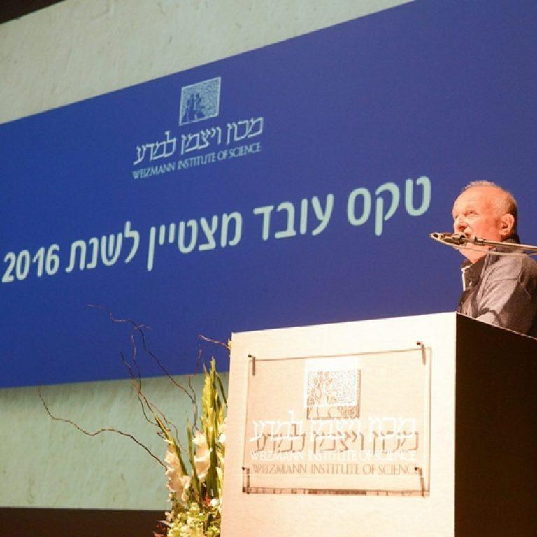 אירוע חברה | מכון ויצמן